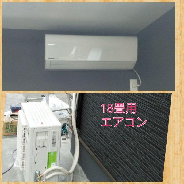エアコン取付工事 18畳用1台・6畳用4台  ①サムネイル