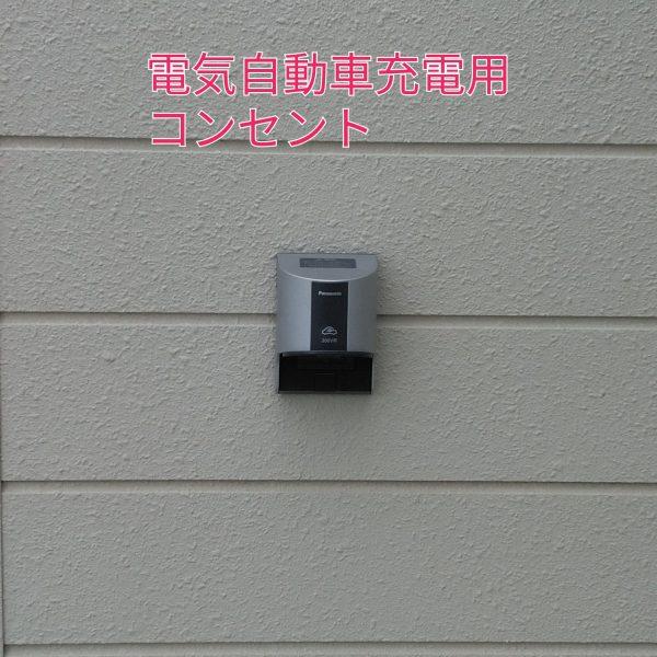 電気自動車充電用コンセント 取付サムネイル